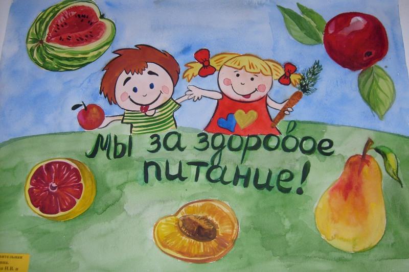 Рисунки детей по правильному питанию